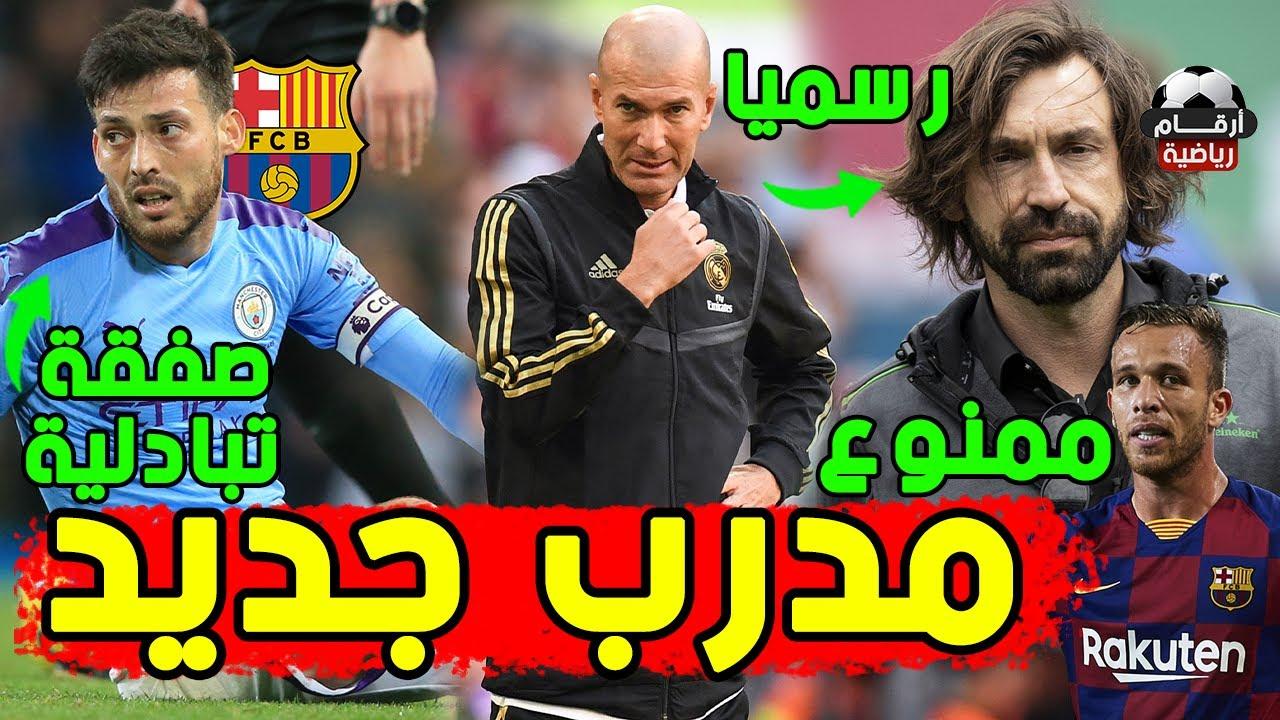 عاجل صفقة تبادلية لبرشلونة | ميسي يرفض مصافحة مدافع نابولي | بيرلو مدرب ليوفنتوس | انتقادات هازارد