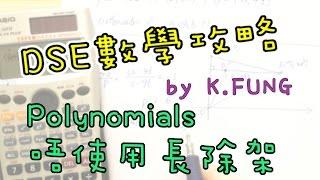 [技巧篇 #021] 必學。做Polynomials? 唔使