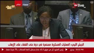 كلمة مندوبة غينيا الاستوائية خلال جلسة مجلس الأمن الطارئة لمناقشة الانتهاكات الإسرائيلية في غزة