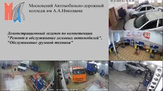 Демонстрационный экзамен''Ремонт и обслуживание легковых автомобилей'',''Обслуживание грузовой техники''