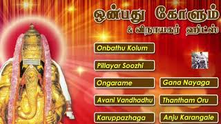 God music lovers vinayagar devotional songs, tamil onbathu kolum song, mp3, pillayarpatti vinayagar, pill...