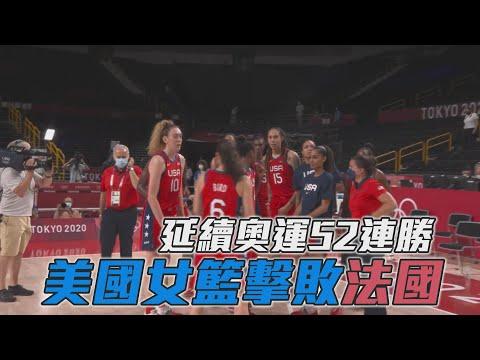 美國女籃擊敗法國 延續奧運52連勝/愛爾達電視20210802