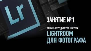 lightroom для фотографа. Занятие 1 онлайн-курса. Дмитрий Шатров