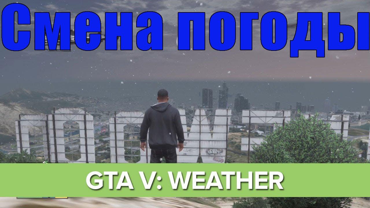 гта 5 коды на погоду