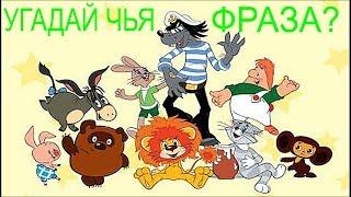 Тест: Угадай персонажа по фразе из советских мультфильмов