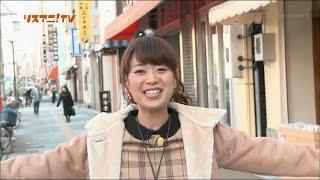 リスアニTV! 井口裕香の「とくするおさんぽ」