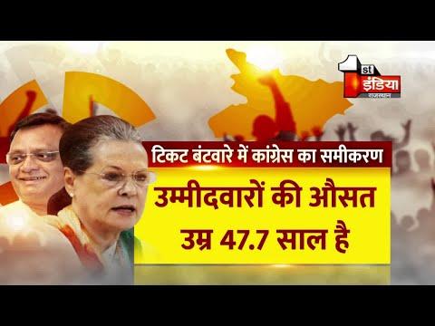 Bihar Election में Congress की जातीय समीकरण का गणित, टिकट बंटवारे में Avinash Pandey का रहा दबदबा