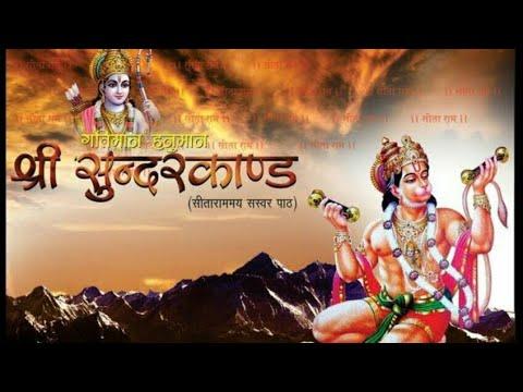 Download मंगलवार स्पेशल : सम्पूर्ण सुंदर कांड - Sunder Kand By Prem Parkash Dubey#itualBakti