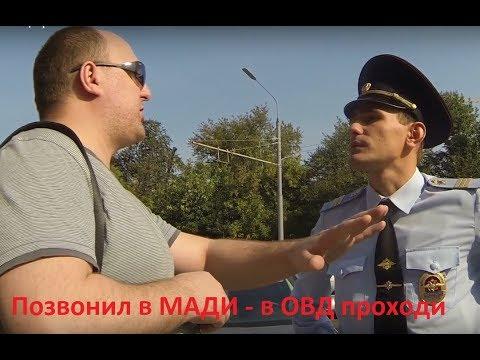 Вектор Движения №150 Позвонил в МАДИ - в ОВД проходи