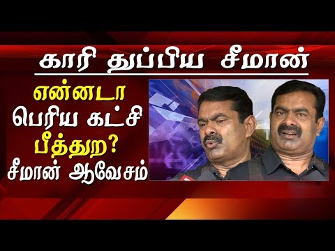 Seeman Latest speech Seeman spit at the winning political party Seeman speech on  Ban Sterlite save Thoothukudi   while commemorating  the may 22 Thoothukudi Sterlite protest anniversary today,  Naam tamilar Katchi leader Seeman told reporters the political parties that are winning in this Parliament election not by merit by money,  while speaking about the exit polls seeman spit at the big political parties which payed mone to vote  ban sterlite save thoothukudi, may 22, ban sterlite thoothukudi, seeman speech, seeman latest speech, sterlite, ban sterlite,   for tamil news today news in tamil tamil news live latest tamil news tamil #tamilnewslive sun tv news sun news live sun news   Please Subscribe to red pix 24x7 https://goo.gl/bzRyDm  #tamilnewslive sun tv news sun news live sun news