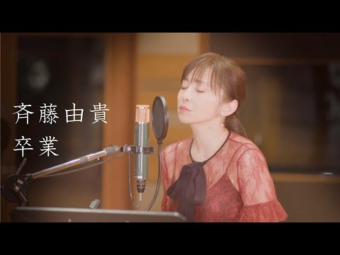 斉藤由貴「卒業 (from水響曲)」スタジオライブ(feat.武部聡志)【Short Version】