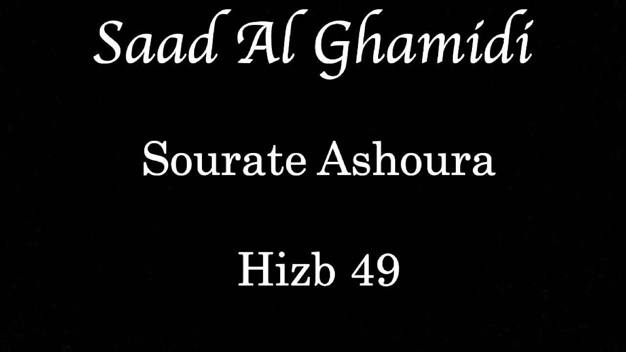 60 hizb mp3 gratuit saad el ghamidi