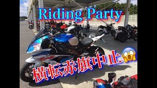 Riding PartyS1000RR赤旗中止(横転バイクあり!)