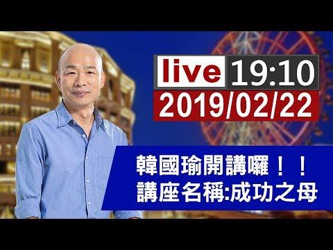 108.02.22【完整公開】高雄市長韓國瑜講座 題目:成功之母
