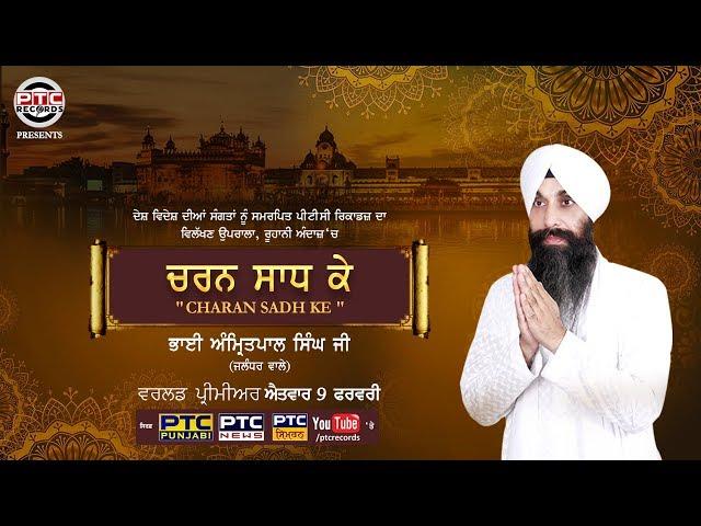 Charan Sadh Ke | Teaser | Bhai Amritpal Singh Ji (Jalandhar Wale) | PTC Records
