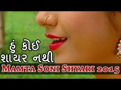 Mamta Soni New Shayari 2015 | 'Hu Koi...