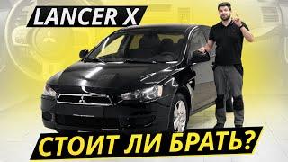 Последнее поколение. Mitsubishi Lancer X | Подержанные автомобили