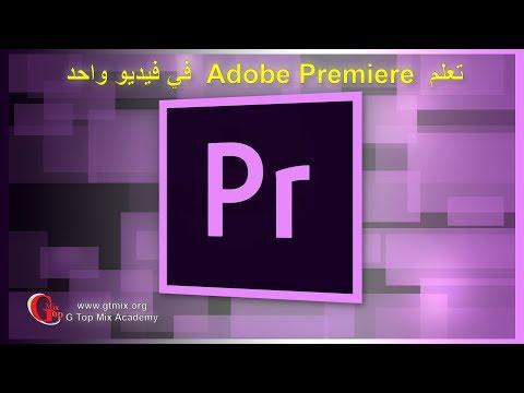 في فيديو واحد تعلم صناعة الأفلام بـ Adobe Premiere من الصفر للإحتراف