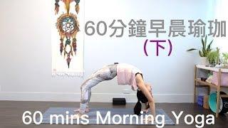 60分鐘早晨瑜珈(下) 60 Morning yoga [ Flow With Katie ]