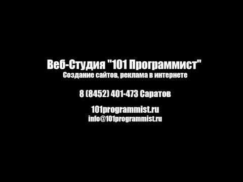 Создание сайтов Саратов. Веб-Студия 101 Программист
