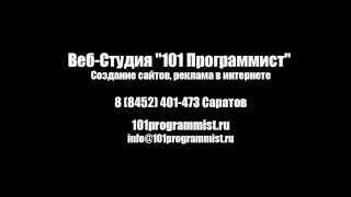 видео создание сайтов в Саратове