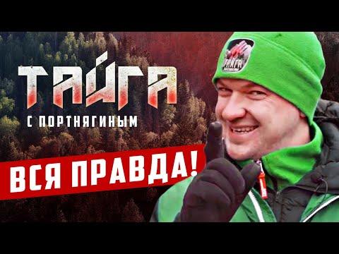 Тайга трансформатора / Вся правда от участника о туристическом проекте Портнягина 18+