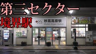 【第三セクター境界駅】夜の妙高高原駅に訪れてみた。