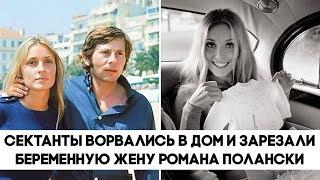 Как секта Мэнсона зверски лишила жизни беременную жену Романа Полански в 1969 году