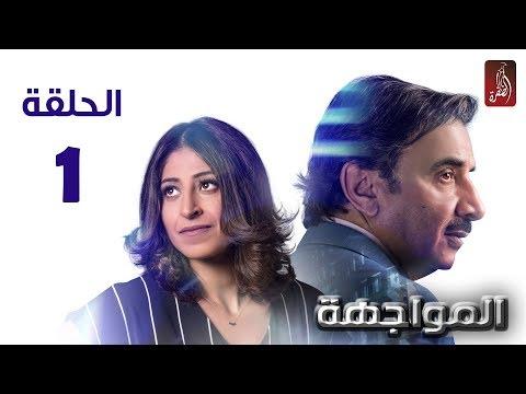 مسلسل المواجهة الحلقة الاولى | رمضان 2018 | #رمضان_ويانا_غير motarjam