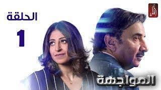 مسلسل المواجهة الحلقة الاولى | رمضان 2018 | #رمضان_ويانا_غير