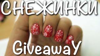 HOW TO: ❄ ❅ ❆ Снежинки на Ногтях ❄ ❅ ❆ | Crystalolguita