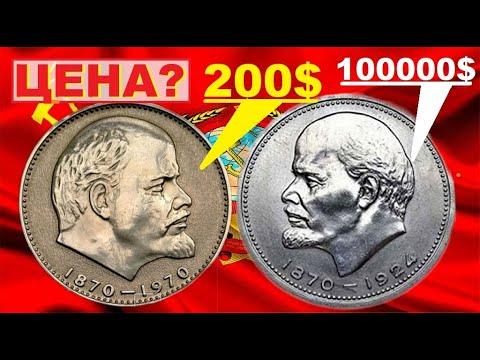 Если найдете 1 рубль 1970/100 лет ЛЕНИН