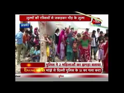 Woman Tied To Tree, Thrashed Publicly In Ajmer, Rajasthan