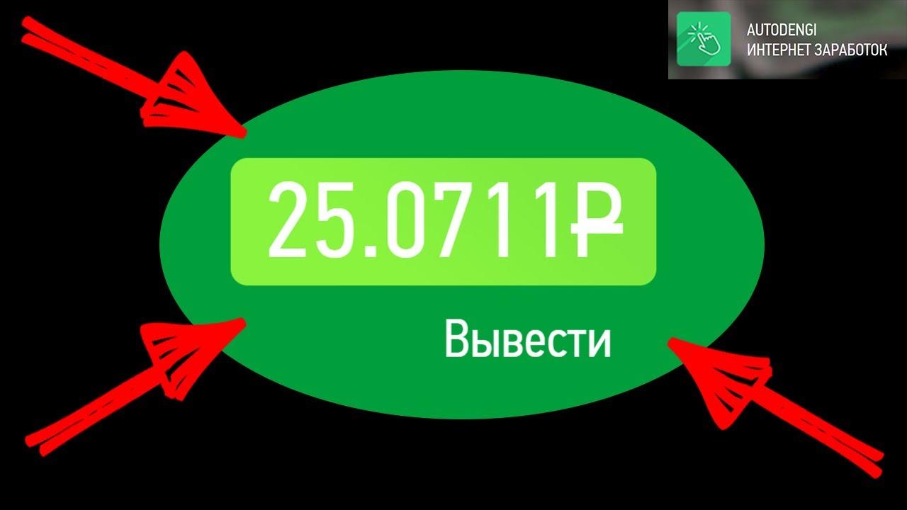 Как Заработать 20 Рублей в День ни чего | Как Легко Зарабатывать 20-30 Рублей в День ! Заработок