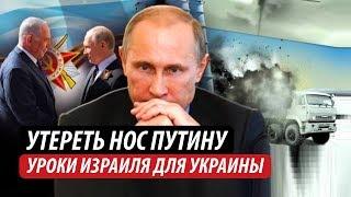 Утереть нос Путину. Уроки Израиля для Украины