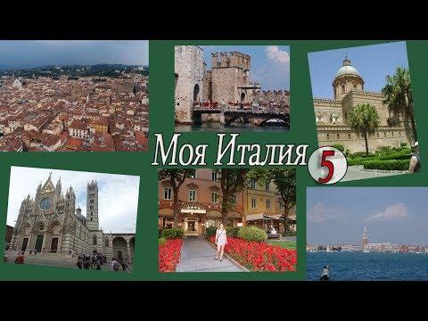 Моя Италия. Первый тур по Италии: Римини-Венеция