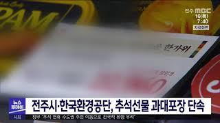 [뉴스투데이] 전주시·한국환경공단, 추석선물 과대포장 …