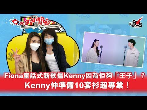 薛凱琪「童話式」新歌搵關智斌因為夠「王子」? Kenny仲準備10套衫超專業!