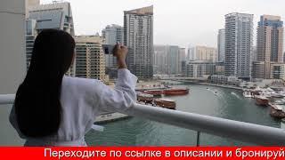 Обзор отеля Pearl Marina Hotel Apartment в Дубай ОАЭ