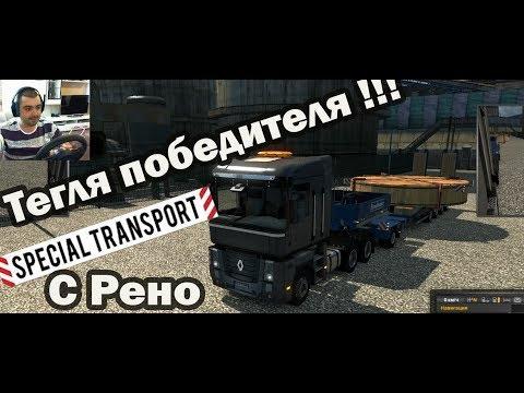 Кой спечели Волана + Heavy Cargo Transport с Рено Euro Truck Simulator 2 #50