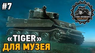 Tank Mechanic Simulator #7 TIGER для музея