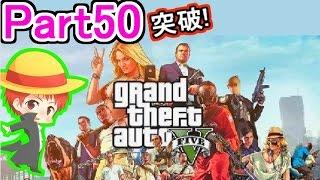 【GTA5実況】赤髪のともと愉快な仲間たち Part50 【グランド・セフト・オート5】 thumbnail