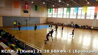 Гандбол. БВУФК-1 (Бров.) - КСЛИ-2 (Киев) - 40:35 (2-й тайм). Детская лига, г. Бровары, 2001-02 г. р.