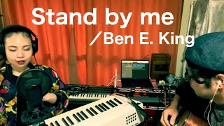 Stand by me/Ben E.King【Cover|あかたろ&カヤノ・コウジ】