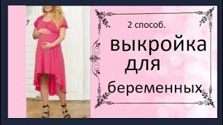 ✅ ВЫКРОЙКА ДЛЯ БЕРЕМЕННЫХ. 2 способ. FOR PREGNANCY