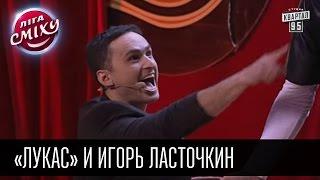 «Лукас» и Игорь Ласточкин   Лига Смеха 2016, 2я игра 2 сезона