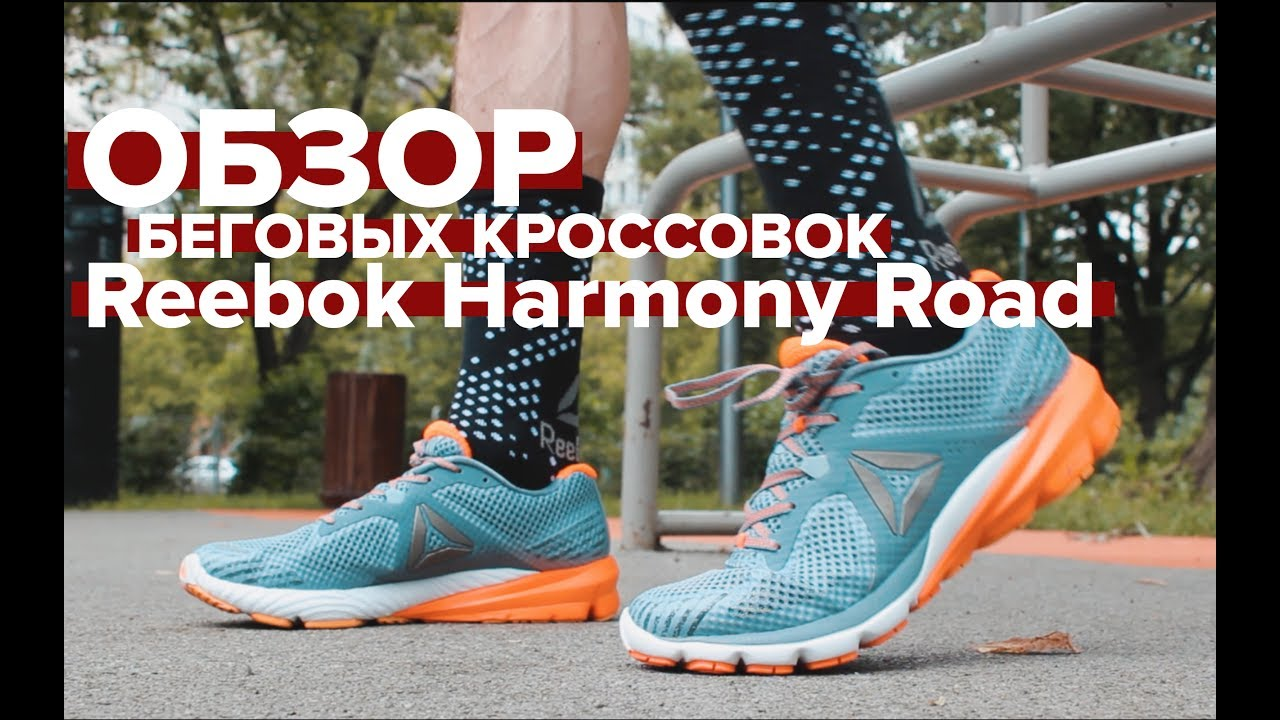 19f89fa7 Обзор беговых кроссовок Reebok Harmony Road - YouTube