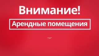 022 Аренда торговых помещений Найманбаева(, 2016-06-10T07:26:38.000Z)