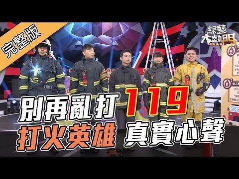 【別再亂打119~打火英雄真實心聲!!】190221 綜藝大熱門