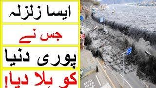 Biggest Earthquake Which Effect Whole World   Aisa Zalzala Jis Ne Puri Dunya Ko Hila K Rakh Dia